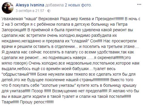 """""""Справжній морг"""": пацієнтка показала жахи дитячого відділення лікарні Києва"""