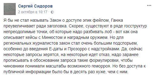Сергей Сидоров о доступе к публичной информации в Украине