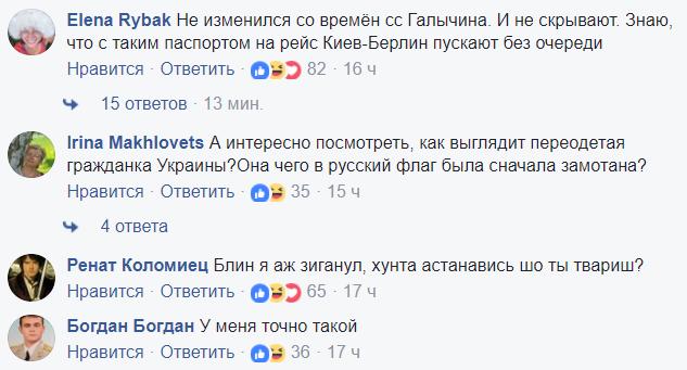 """""""Хунта, что ты творишь!"""" Сеть до слез рассмешило фото украинского """"биометрического паспорта"""""""