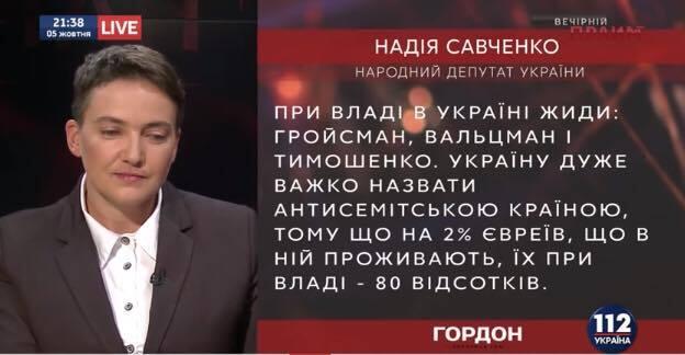Антисемитский шабаш Савченко, или Феерическая дура-5