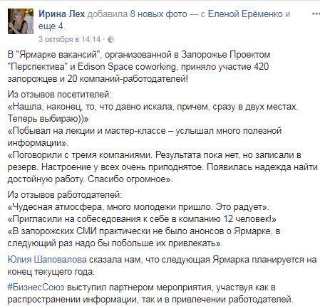 Ирина Лех о запорожской Ярмарке вакансий