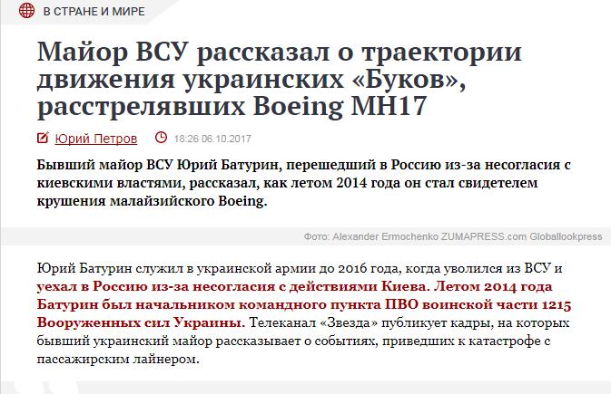 """""""Перебежчик с ВСУ рассказал правду"""": РосСМИ выдали фейк о крушении MH17"""