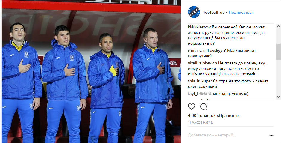 Однозначний жест Марлоса на матчі збірної України викликав суперечки уболівальників