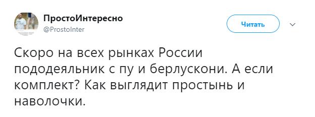 Дивний подарунок: Берлусконі натякнув Путіну на болісну смерть