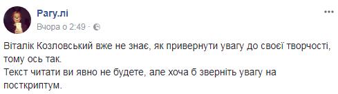 """""""Винника ему в невесты"""": в сети высмеяли голый снимок украинского певца"""