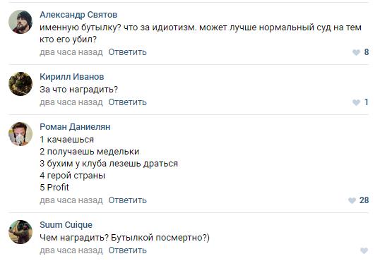 Спортсмени просять Путіна нагородити убитого чемпіона світу, за те що п'яним поліз у бійку