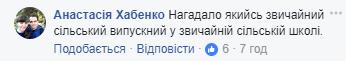 """""""Сельский выпускной"""": в сети жестко прошлись по """"престижной"""" украинской вечеринке"""