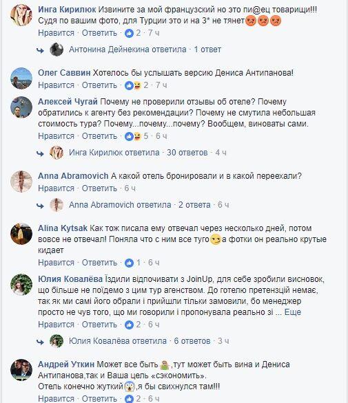 Кровь на стенах и собаки: знаменитый туроператор жестоко развел Яну Клочкову