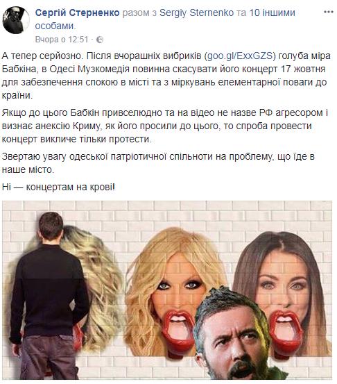 """""""Нет - концертам на крови!"""" В Одессе собираются сорвать концерт Бабкина"""
