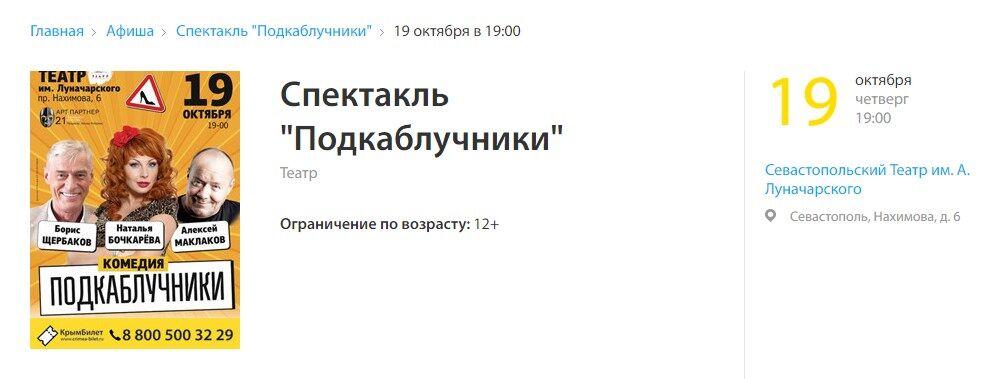"СБУ на замітку: ""культурний батальйон Кремля"" оголосив гастрольний сезон в Криму"