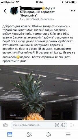 Известная авиакомпания Украины влипла в новый скандал