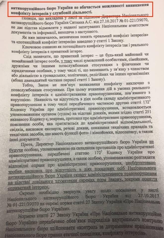 Протокол составлен: НАПК обвинила главу НАБУ Сытника в коррупции