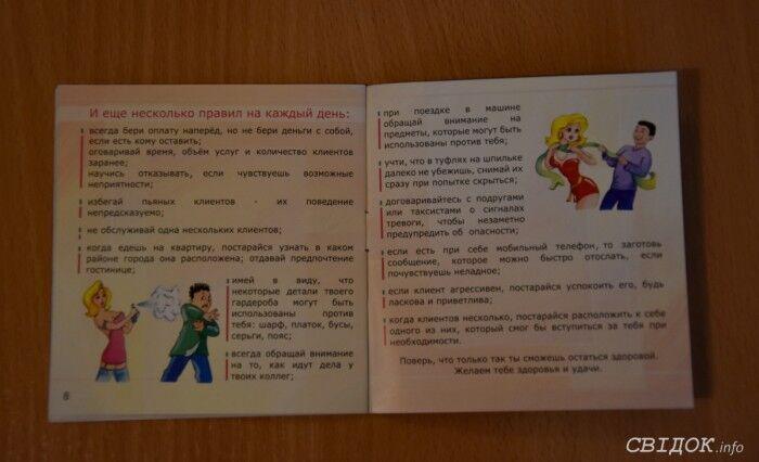 """""""Как безопасно заниматься проституцией"""": в украинской школе раздали странную брошюру"""