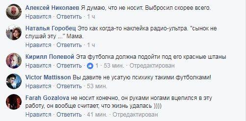 """""""Н///й такую работу"""": спікеру Путіна подарували стьобний сувенір"""