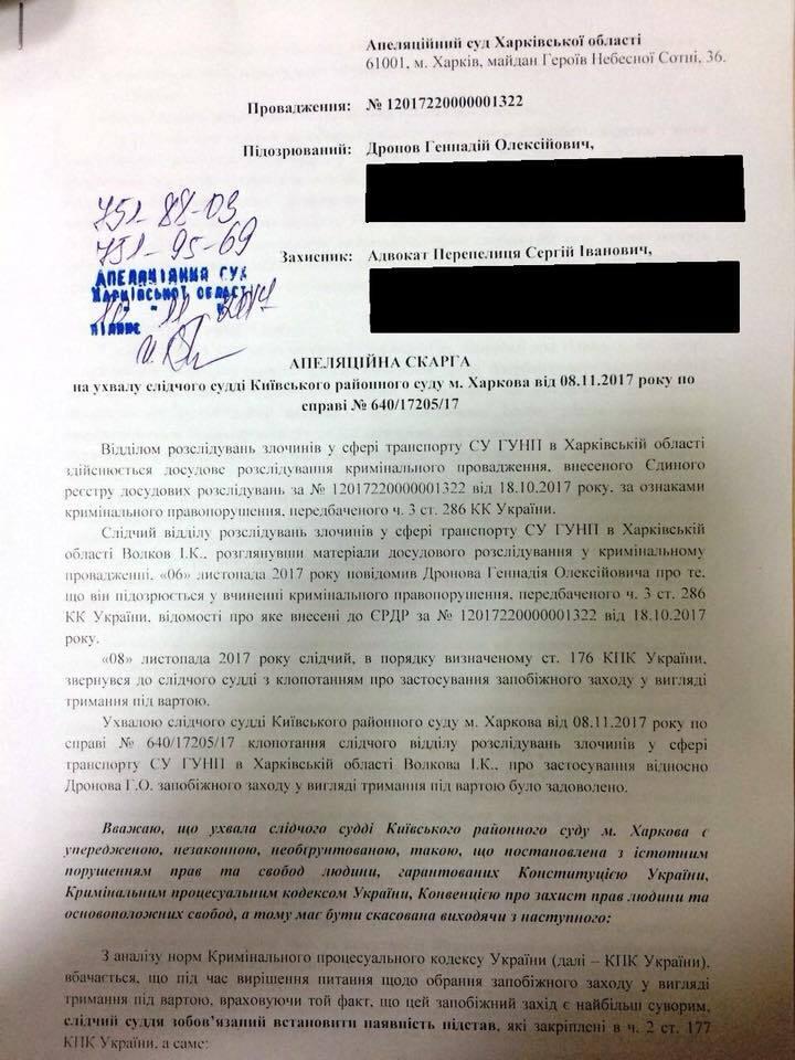 Апелляция адвоката Дронова