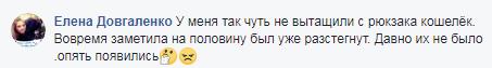 """""""Завалились стаей"""": в сети рассказали о новых преступлениях цыган в Киеве"""