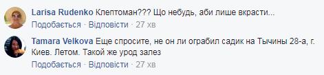 Это дно: в Киеве совершено дерзкое нападение на детский сад