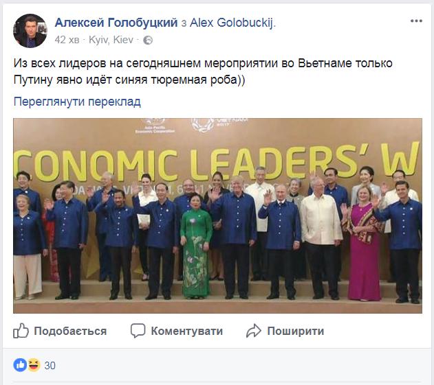 Ось це видок: у мережі висміяли фото Путіна на саміті у В'єтнамі