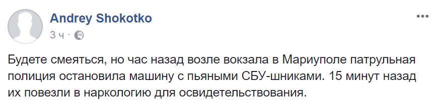 В сети сообщили о новом инциденте с пьяными СБУшниками на Донбассе