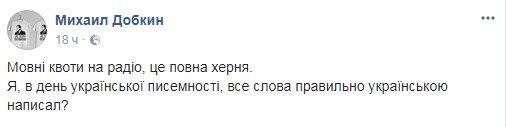 """""""Це повний х * рня"""": Добкін зганьбився """"знанням"""" української мови"""