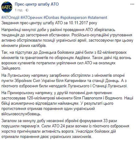 """Жестко подавляли врага"": силы АТО понесли потери на Донбассе"