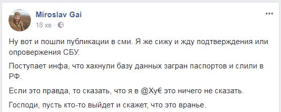"""""""Злили в РФ"""": у мережі повідомили про злом бази даних українських закордонних паспортів"""