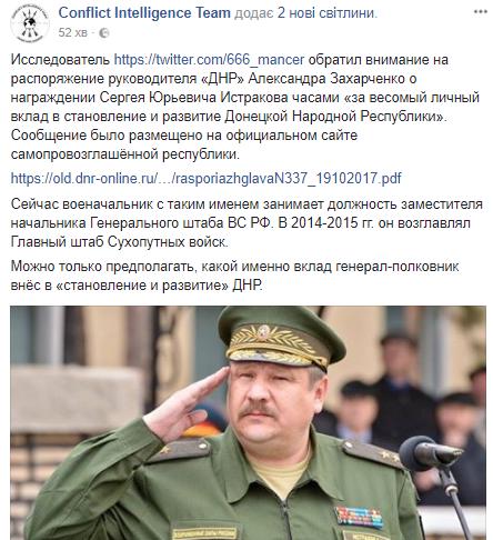 """Высокопоставленный российский генерал получил награду в """"ДНР"""""""