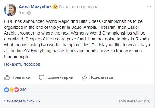 """Музичук відмовилася """"ризикувати життям"""" і позбудеться титулу чемпіонки світу"""