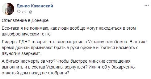 """""""Шизофренічне гетто"""": у """"ДНР"""" заінтригували мережу дивним оголошенням"""