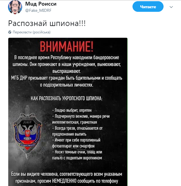 """""""Як розпізнати укропского шпигуна?"""" Мережу потішила """"інструкція"""" для терористів"""