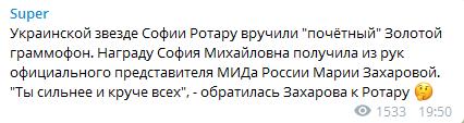 """""""Ти крутіша за всіх"""": Ротару прийняла з рук Захарової нагороду в Москві"""