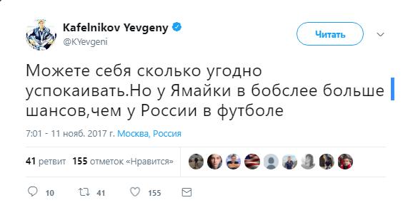 Легендарний Кафельников змішав із брудом збірну Росії з футболу