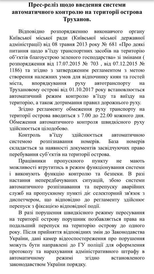 Доступний для обраних: у Києві ввели нові правила в'їзду на Труханів острів