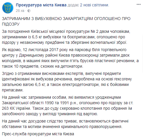 Задержание террористов в Киеве