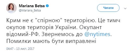 """""""Окупант відомий"""": міжнародний скандал через Крим отримав продовження"""