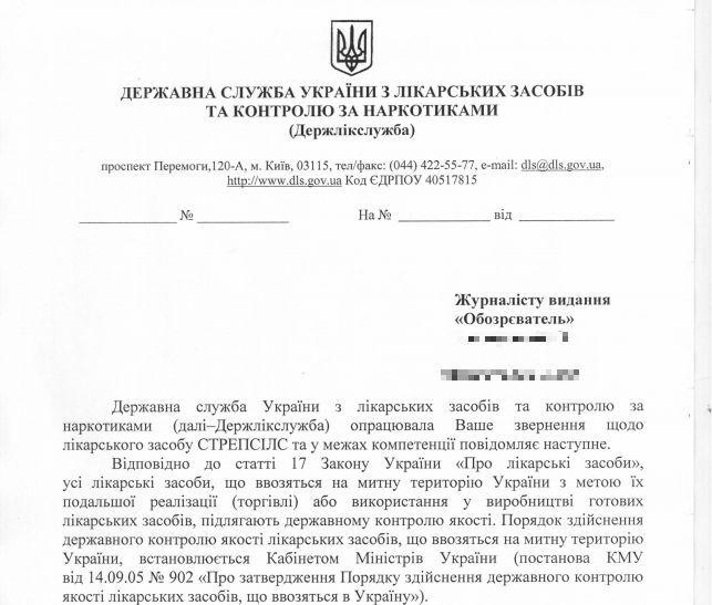 В Україні не збираються: в Росії заборонили популярні ліки від болю в горлі