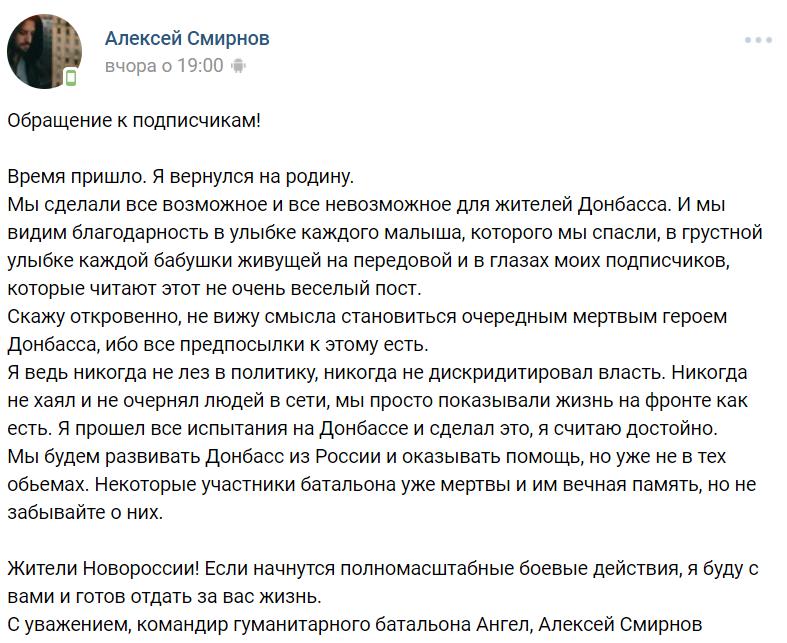 """Немає сенсу ставати трупом"": ватажок батальйону ""Ангел"" втік із Донбасу"