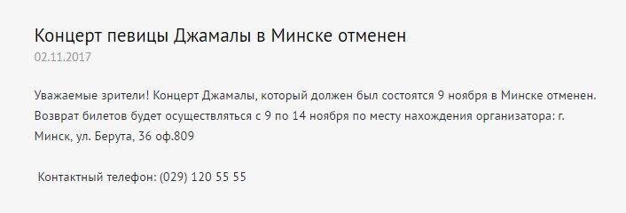 Оголошення на місцевому сайті з продажу квитків Kvitki.by