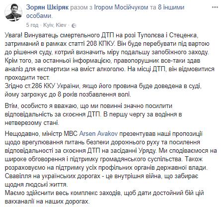 ДТП із чиновником МВС у Києві: стало відомо про затримання Найди