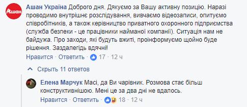 """""""Пресинг"""" дітей у супермаркеті Києва: з'явилася реакція закладу"""