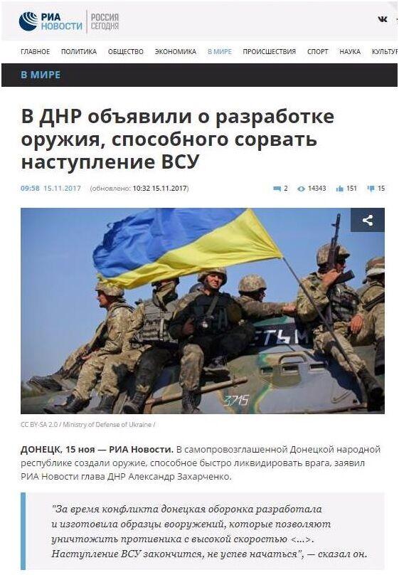 """""""ДНР"""" готова остановить ВСУ своим новым оружием"""