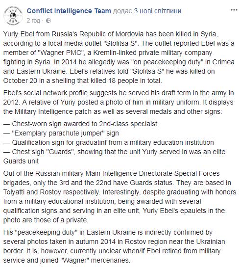 Гибель наемника ЧВК Вагнера в Сирии