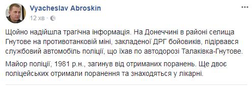 На Донбассе подорвалось авто с полицейскими