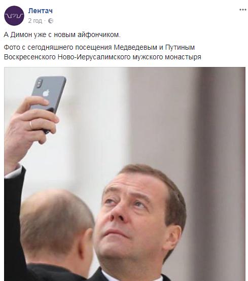 Медведєв з новим iPhone