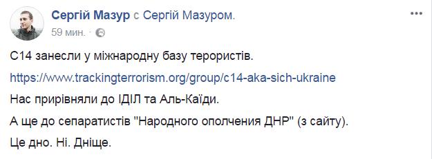 """Прирівняли до ІДІЛ і """"ДНР"""": українських націоналістів внесли в базу терористів"""