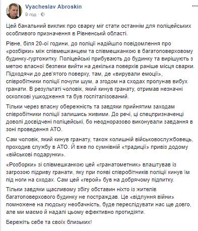 """""""Эхо войны"""": фигурантом инцидента с гранатой в Ривне оказался АТОшник"""