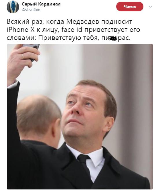 Путін з новим iPhone