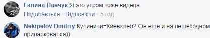 Хліба хочете? Соцмережу сполохав кричущий інцидент у Києві