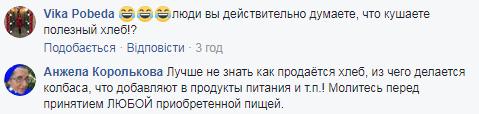 Хлеба хотите? Соцсеть всполошил вопиющий инцидент в Киеве