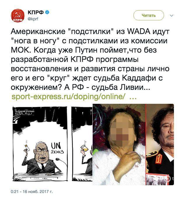 """""""Путина ждет судьба Каддафи"""": российские коммунисты сделали скандальное заявление"""